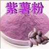Promotion Pure Purple Sweet Potato Powder Organic Certified Company Direct Sale