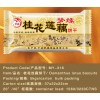vegetable food osmanthus cracker biscuit