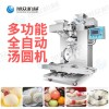Tangyuan machine