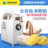 Rice flour machine