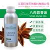 Star Anise Oil,Anise Oil,Aniseed oil