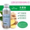 High Quality Essential Oil Food Grade Bulk Ginger Oil,Ginger Oil Price